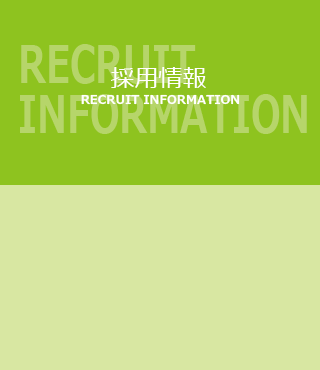 採用情報 RECRUIT INFORMATION